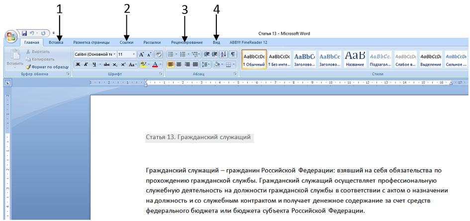 V. Тестовые вопросы на знания и умения в области информационно-коммуникационных технологий