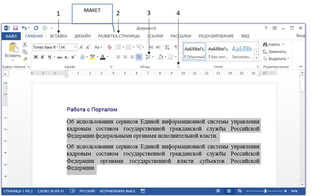 Какую кнопку необходимо нажать для преобразования выделенного текста в две колонки?
