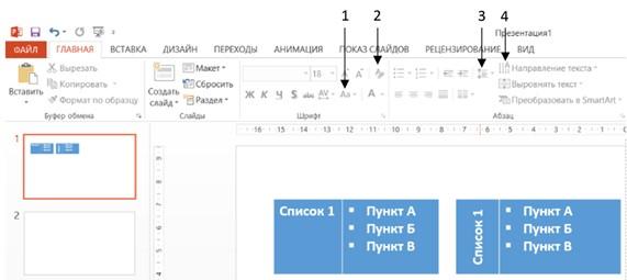 Какую кнопку нужно нажать, чтобы слово «Список 1» в левой таблице выглядело так же, как в правой?
