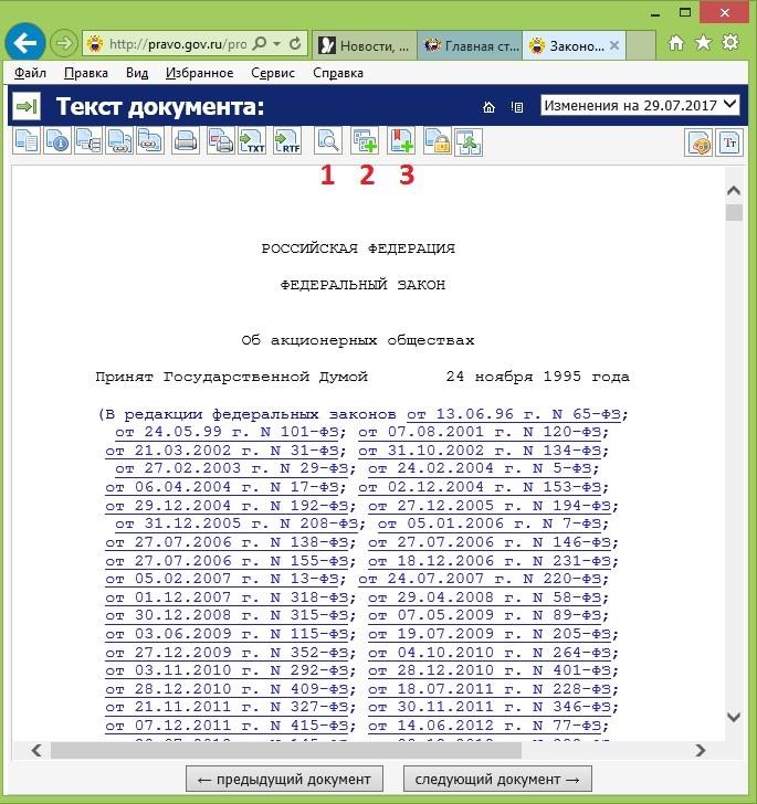 Поиск по тексту документа, найденного с помощью ИПС «Законодательство России», осуществляется с помощью кнопки: