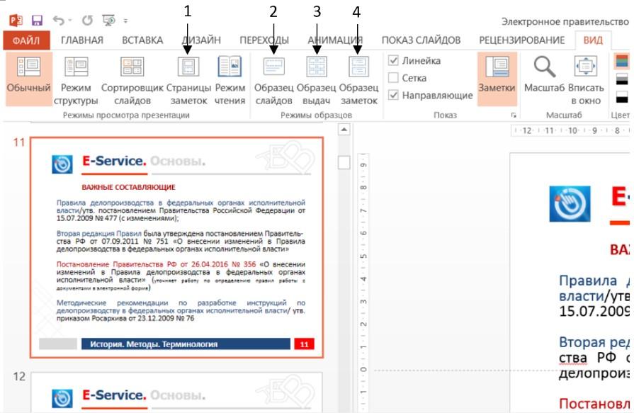 Чтобы изменить дизайн макета презентации (заголовок, текст и объекты слайда), необходимо щелкнуть левой клавишей «мыши» на пиктограмму?